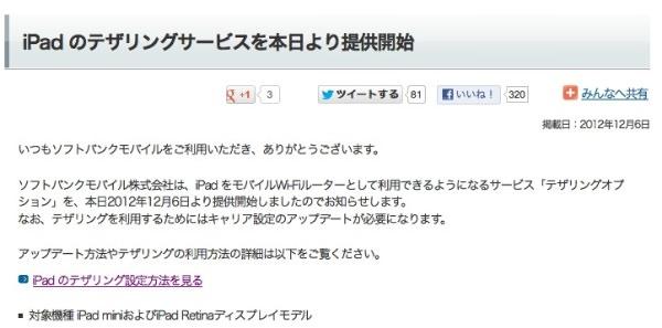 ソフトバンク iPad テザリング開始