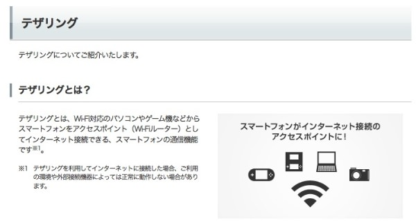 121215-softbank-iphone-tethering.jpg