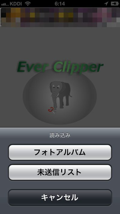 Everclipper 読み込み画面