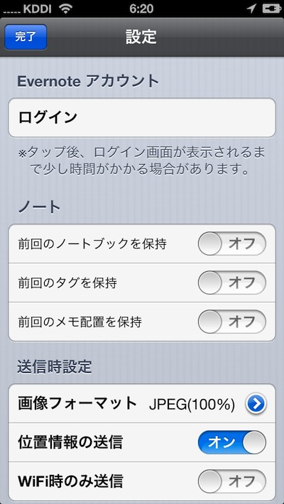 EverClipper Evernote連携