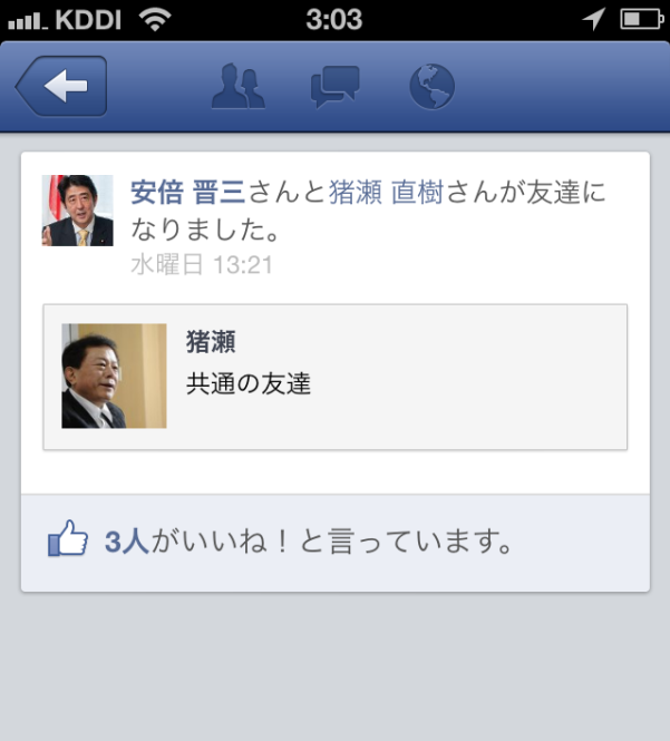 Facebook 安倍総理と猪瀬都知事