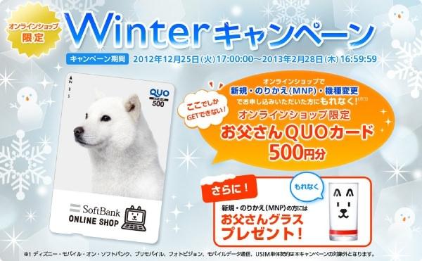 ソフトバンクオンラインショップ Winterキャンペーン