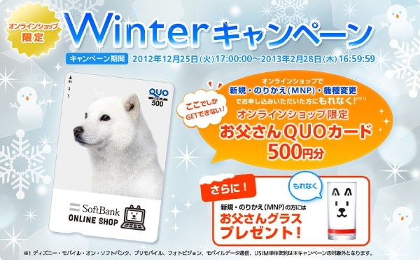 121226-softbankonlineshop-campaign.jpg