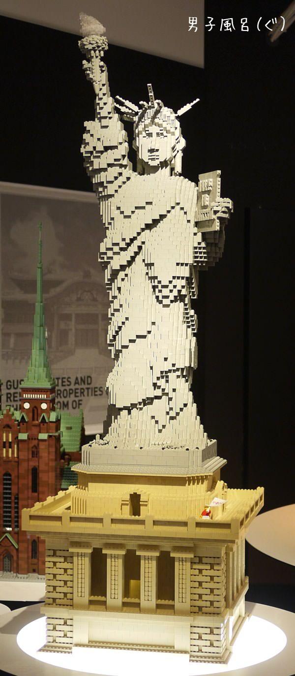 レゴ世界遺産 自由の女神 全身