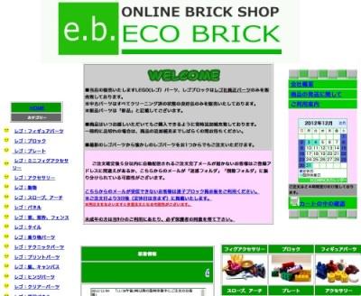 ECO BRICK(エコブリック)