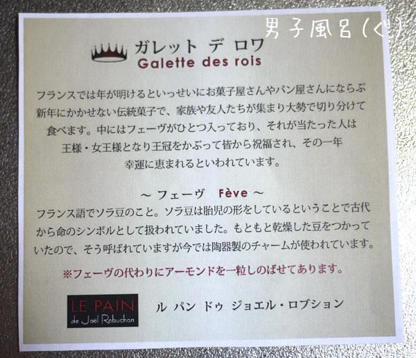 ジョエル・ロブション ガレットデロワ解説