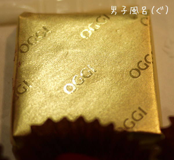 ショコラトランシュ 個別包装