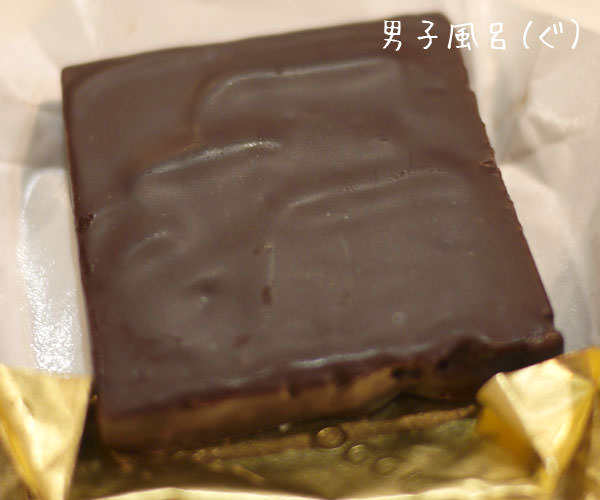 オッジ ショコラトランシュ