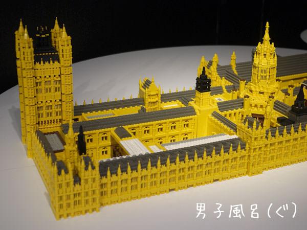 レゴ 世界遺産 ウェストミンスター宮殿 左側