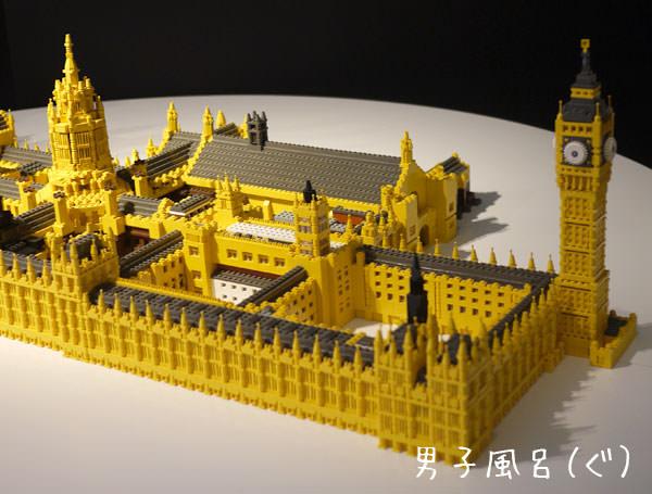 レゴ 世界遺産 ウェストミンスター宮殿 右側