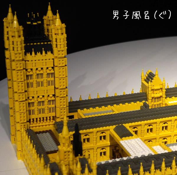 レゴ 世界遺産 ウェストミンスター宮殿