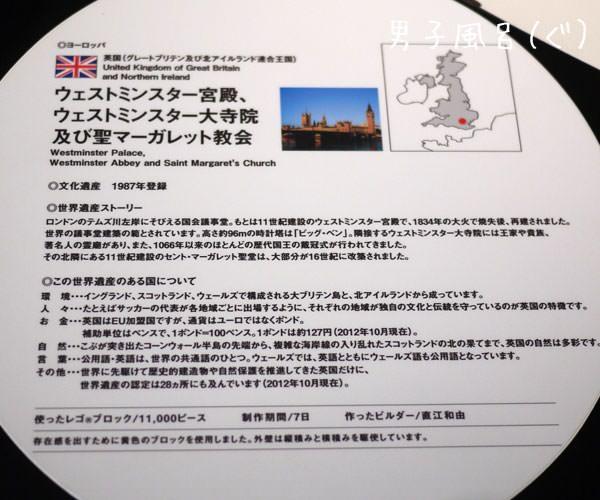 レゴ 世界遺産 ウェストミンスター宮殿 解説