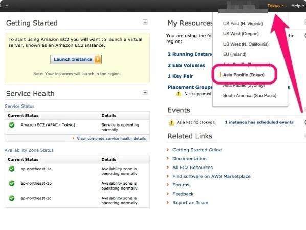 Amazon EC2 リージョン選択