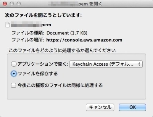 「Key Pair」ダウンロード