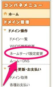 ムームードメイン メニュー ネームサーバ設定変更
