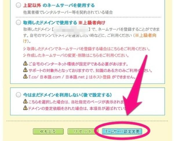 ムームードメイン ネームサーバー設定変更ボタン