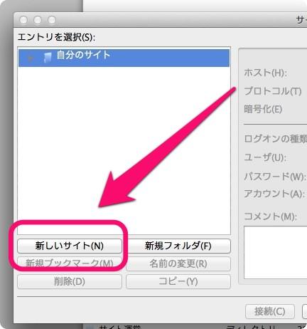 filezilla 新しいサイトをクリック