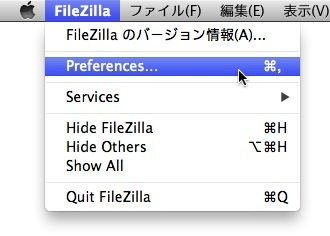 filezilla Preference メニュー