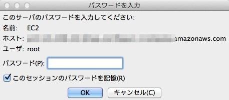 filezilla パスワード入力画面