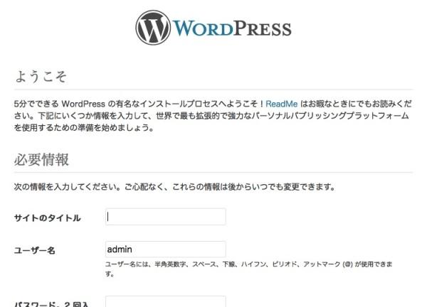 新サーバー Wordpress初期設定画面