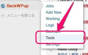 BackWPup toolメニュー