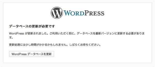 WordPress データベースの更新が必要です