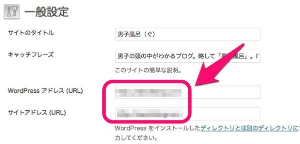 WordPress 一般設定のURLアドレス