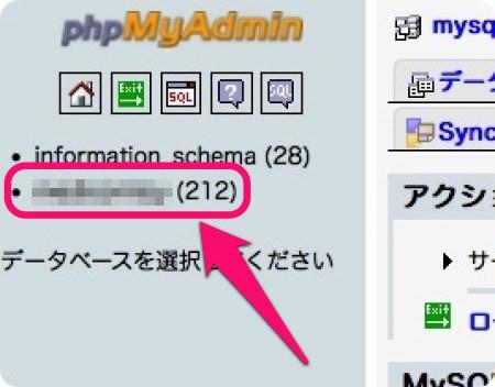 さくらインターネット phpMyAdmin