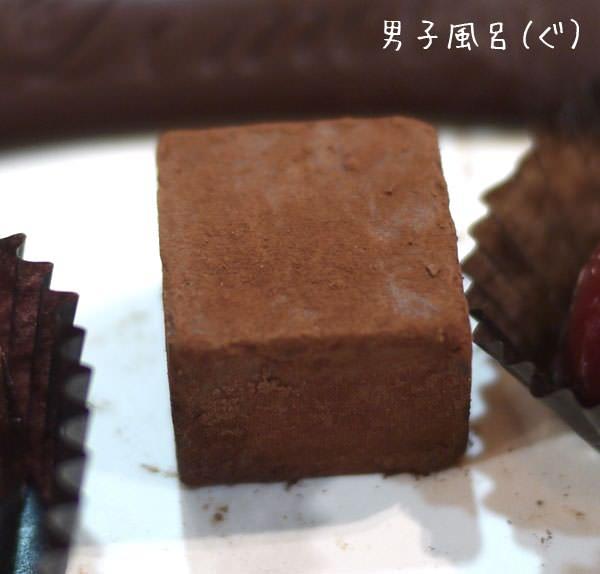 パティシエ・シマの生チョコレート