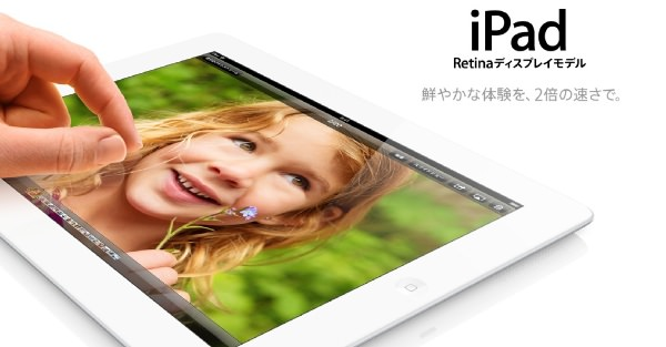 130208-ipad-128gb-softbank-au-onlineshop.jpg