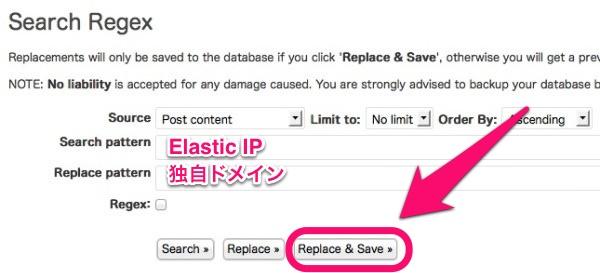 「Search Regex」設定画面