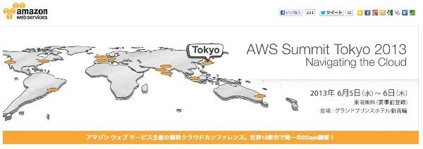 amazon aws summit tokyo