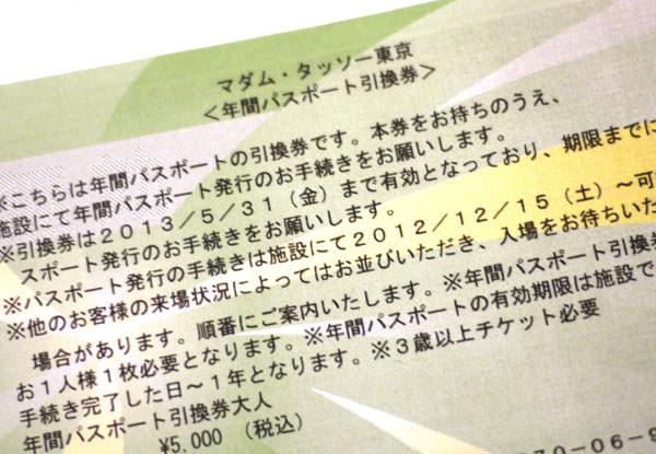 マダム・タッソー東京 年間パスポート