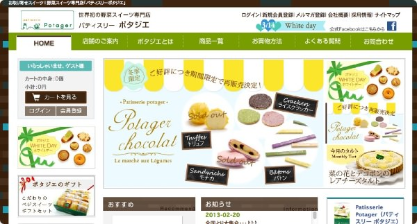 130301-potager-vegetables-sweets.jpg