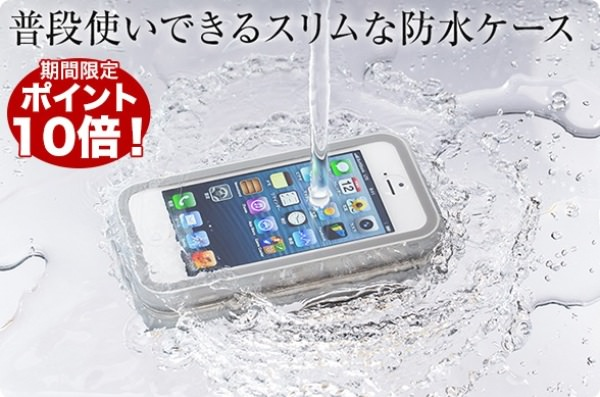 「iPhone 5」防水ケース
