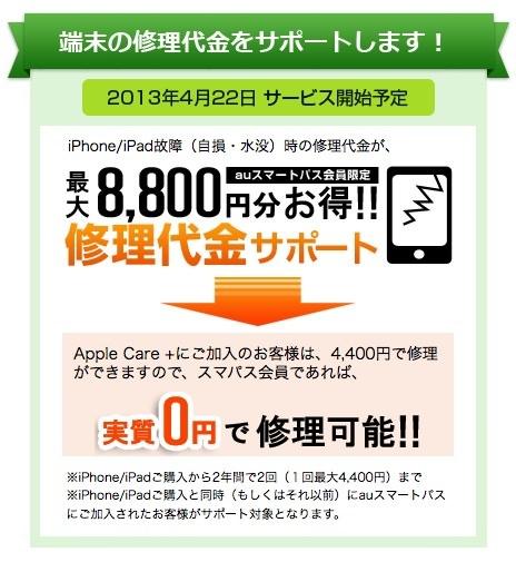 130328-au-smartpass-syuri-support.jpg