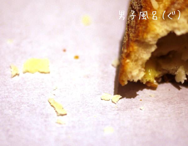 チーズが飛び散る