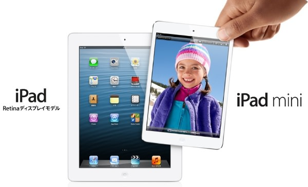 130405-ipad-bestbuy-pricedown.jpg