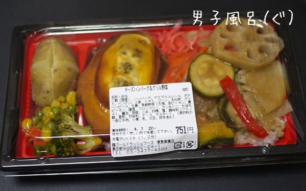 渋谷ゴールドラッシュ 弁当