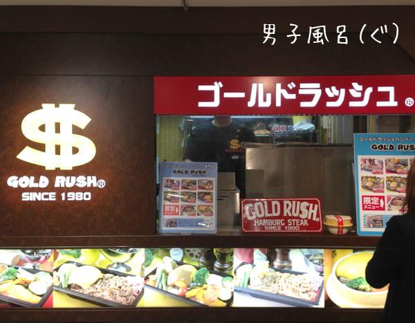 東急東横店 渋谷ゴールドラッシュ