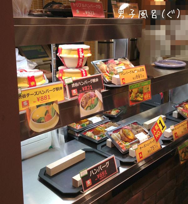 東急東横店 渋谷ゴールドラッシュ お店