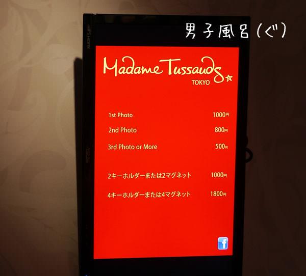 マダム・タッソー東京 記念写真の価格