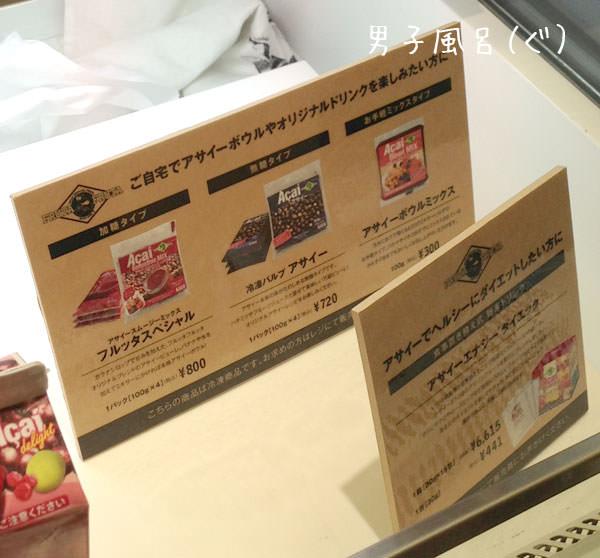 渋谷ヒカリエ フルッタフルッタ アサイーピューレ冷凍パルプ