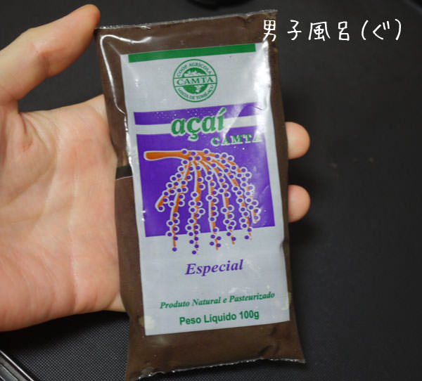 アサイーピューレ 冷凍パルプ
