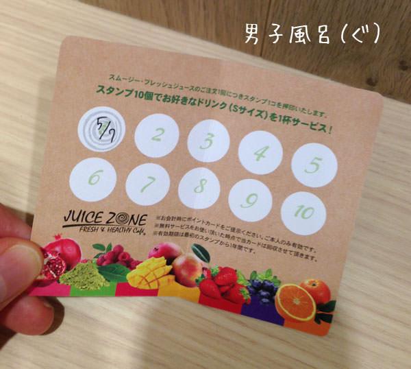 ジュースゾーン ポイントカード