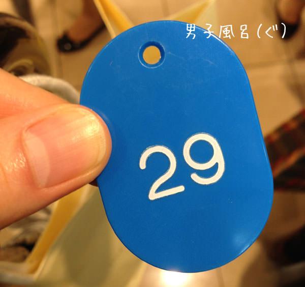 サダハルアオキ 番号札