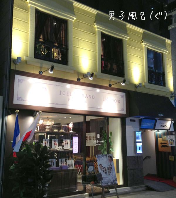 ジョエルデュラン 銀座カフェ