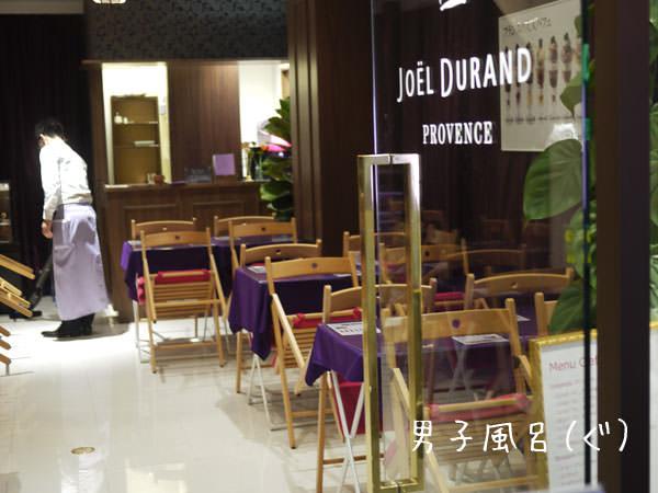 ジョエルデュラン カフェ内部
