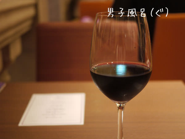 リエジョアマニア 赤ワインを注文