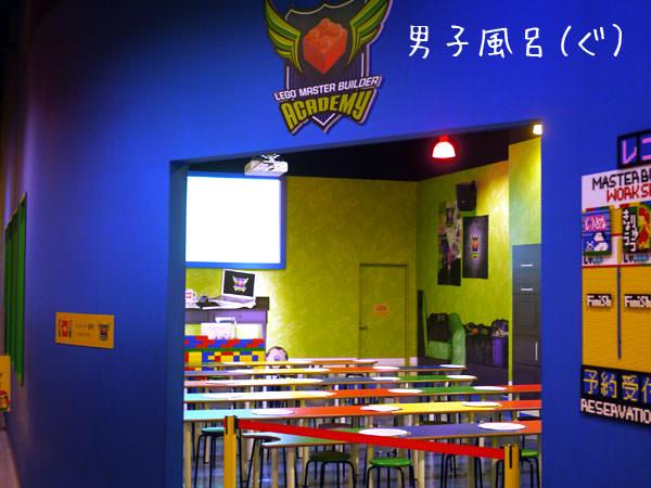レゴランド・ディスカバリー・センター東京 大人のレゴ教室